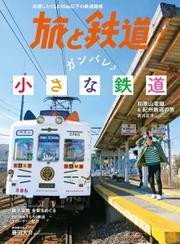 旅と鉄道 (2020年5月号)