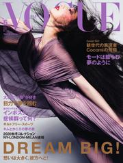 VOGUE JAPAN (ヴォーグ ジャパン)  (2020年5月号)