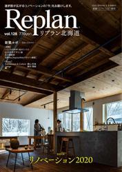 Replan 北海道 (vol.128)