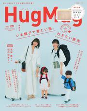 HugMug(ハグマグ) (Vol.29)