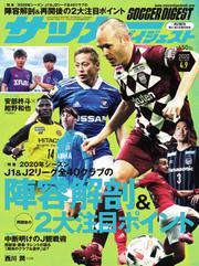 サッカーダイジェスト (2020年4/9号)