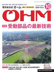 OHM(オーム) (2019年10月号)