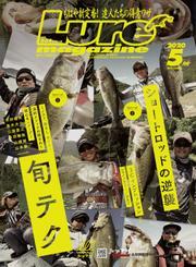 Lure magazine(ルアーマガジン) (2020年5月号)