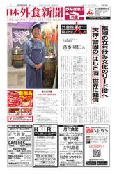 日本外食新聞 (2020/3/25号)