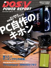 DOS/V POWER REPORT (ドスブイパワーレポート) (2020年春号)