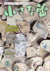 小さな蕾 (No.622)