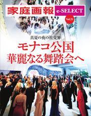 家庭画報 e-SELECT (Vol.21『モナコ公国 華麗なる舞踏会へ』)