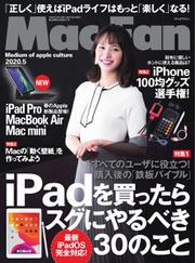 Mac Fan(マックファン) (2020年5月号)
