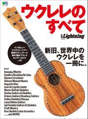 別冊Lightningシリーズ (Vol.230 ウクレレのすべて)