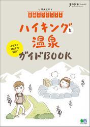 別冊ランドネシリーズ (ランドネアーカイブ ハイキングと温泉ガイドBOOK)