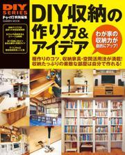 DIY収納の作り方&アイデア