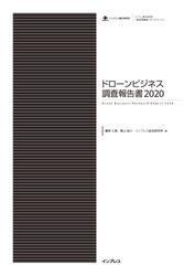 ドローンビジネス調査報告書2020