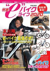 """快適! """"e""""バイクライフ2020"""