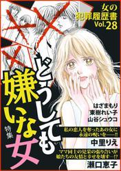 女の犯罪履歴書Vol.28~どうしても嫌いな女~