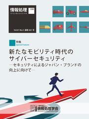 情報処理2020年4月号別刷「《特集》新たなモビリティ時代のサイバーセキュリティ─セキュリティによるジャパン・ブランドの向上に向けて─」 (2020/03/15)
