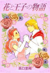 花と王子の物語