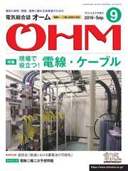 OHM(オーム) (2019年9月号)