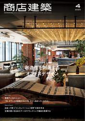 商店建築 (2020年4月号)