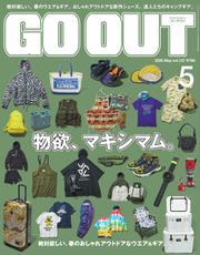 GO OUT(ゴーアウト) (VOL.127)