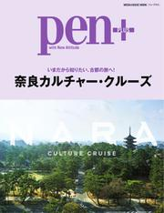 Pen+(ペンプラス) (奈良カルチャー・クルーズ(メディアハウスムック))
