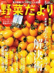 野菜だより (2020年5月号)