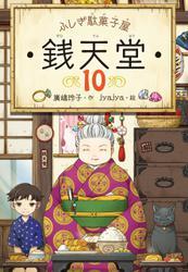 ふしぎ駄菓子屋銭天堂10