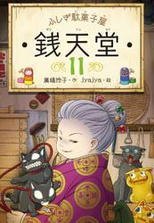 ふしぎ駄菓子屋銭天堂11
