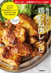 毎日おいしい!鶏むね肉レシピ 高たんぱく、低糖質のダイエット食材!