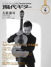 現代ギター (2020年4月号)