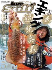 Lure magazine Salt(ルアーマガジンソルト) (2020年5月号)