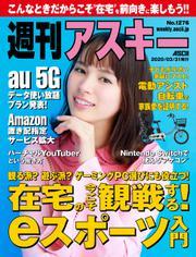 週刊アスキーNo.1276(2020年3月31日発行)