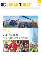 SC JAPAN TODAY(エスシージャパントゥデイ) (2020年4月号)