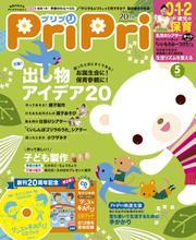 PriPri(プリプリ) (2020年5月号)
