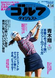 週刊ゴルフダイジェスト (2020/4/14号)