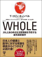 WHOLE がんとあらゆる生活習慣病を予防する最先端栄養学