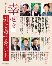 ゆうゆう (2020年5月号増刊号)
