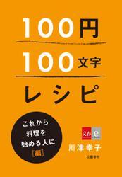 100円100文字レシピ これから料理を始める人に 編
