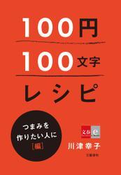 100円100文字レシピ つまみを作りたい人に 編