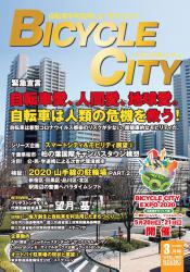 BICYCLE CITY 2020年3月号