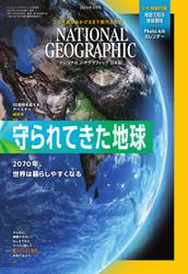 ナショナル ジオグラフィック日本版 (2020年4月号)