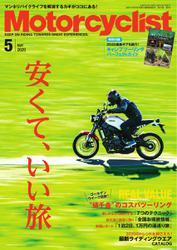 モーターサイクリスト (2020年5月号)
