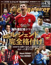 WORLD SOCCER DIGEST(ワールドサッカーダイジェスト) (4/16号)