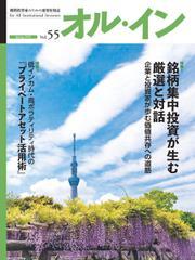 オル・イン  (Vol.55)