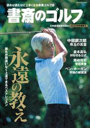 書斎のゴルフ 2020特別編集号