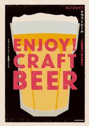 エンジョイ!クラフトビール 人生最高の一杯を求めて