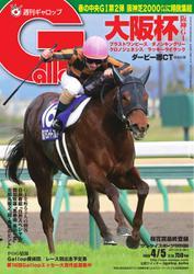 週刊Gallop(ギャロップ) (2020年4月5日号)