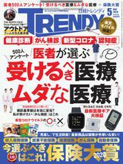 日経トレンディ (TRENDY) (2020年5月号)