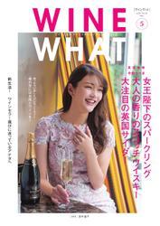 WINE WHAT(ワインワット) (2020年5月号)