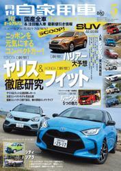月刊 自家用車 (2020年5月号)