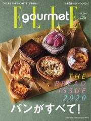 ELLE gourmet(エル・グルメ) (2020年5月号)